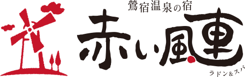 赤い風車ロゴ